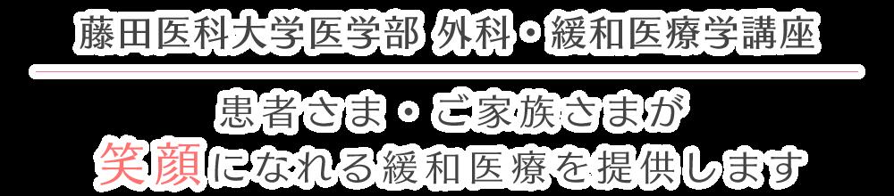 藤田保健衛生大学医学部外科・緩和医療学講座