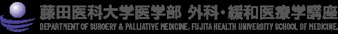 藤田保健衛生大学医学部 外科・緩和医療学講座